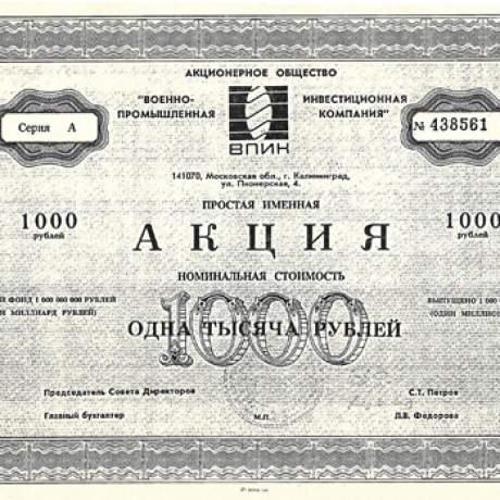 25 лет фондовому рынку России: доваучерные времена