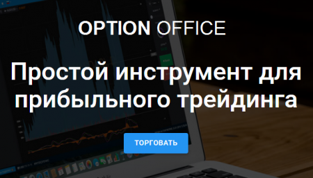 OptionOffice – все для получения прибыли с бинарными опционами