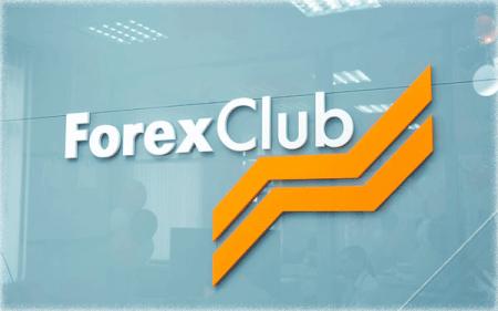 Forex Club выходит в лидеры