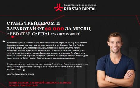 Red Star Capital - узнай, как заработать в интернете